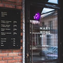 Mary Wong Fork studio Rostov-on-Don